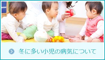 冬に多い小児の病気はこちらをご覧ください。