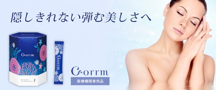 新しいスタイルアップサプリメント Corrm(コルム)
