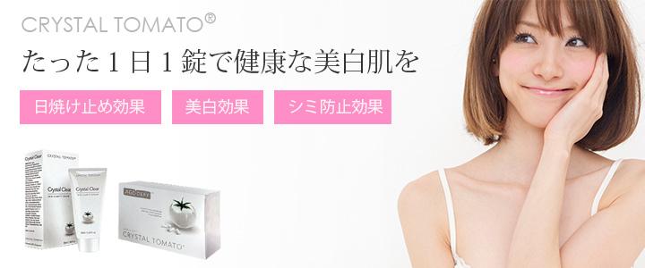 紫外線対策、美白サプリメント CRYSTAL TOMATO(クリスタル・トマト)