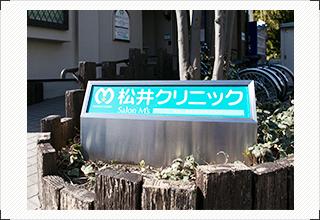 シンボルツリー下の看板