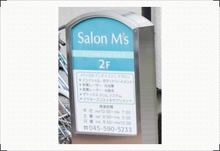 メディカルエステSalon M'sの看板
