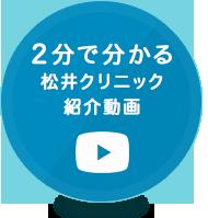 2分で分かる 松井クリニック 紹介動画