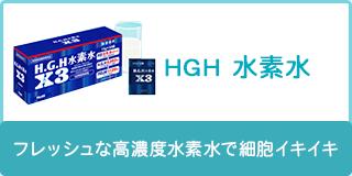 HGH水素水
