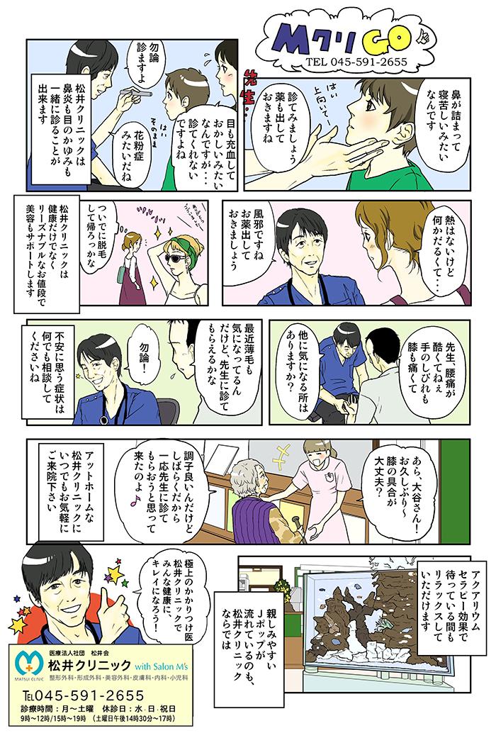 医院紹介マンガ
