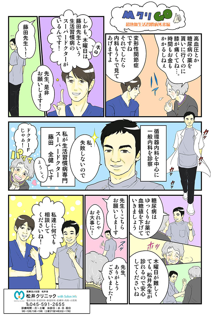 藤田先生による「生活習慣病」外来