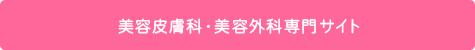 美容皮膚科・美容外科専門サイト