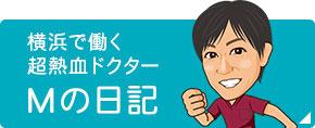 横浜で働く超熱血ドクター Mの日記