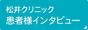 松井クリニック 患者様インタビュー