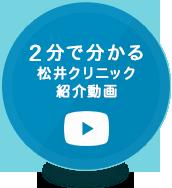 2分で分かる松井クリニック紹介動画
