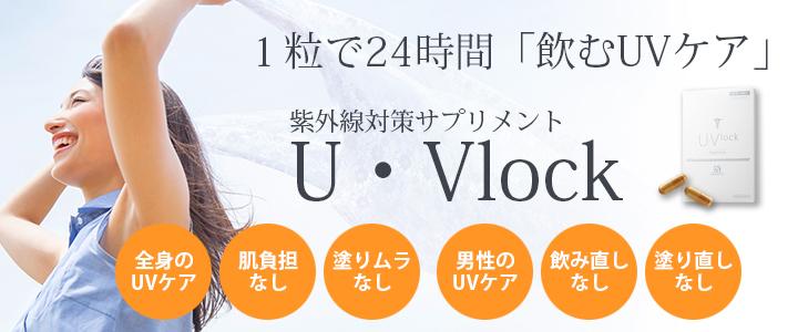 紫外線対策サプリメント U・Vlock