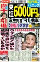 日刊ゲンダイ 2008/10/28号画像01