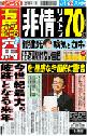 日刊ゲンダイ 2009/1/29号