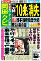 日刊ゲンダイ 2009/2/25号