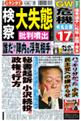 日刊ゲンダイ 2009/3/25号画像01