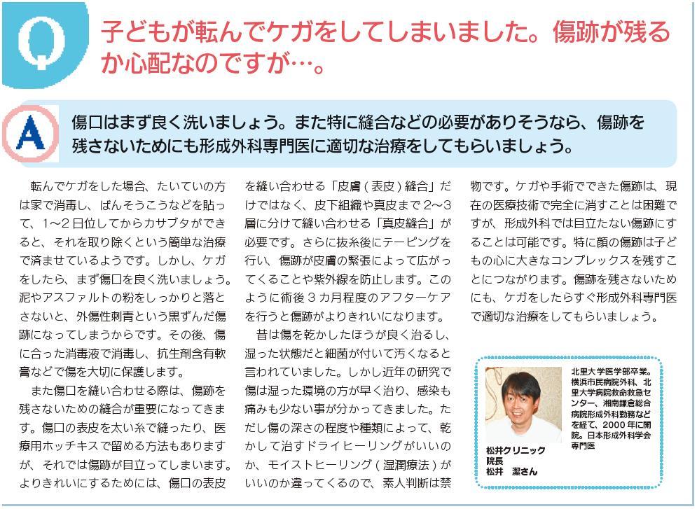 「横浜市 暮らしのガイド 平成23年度版」にて紹介されました画像02