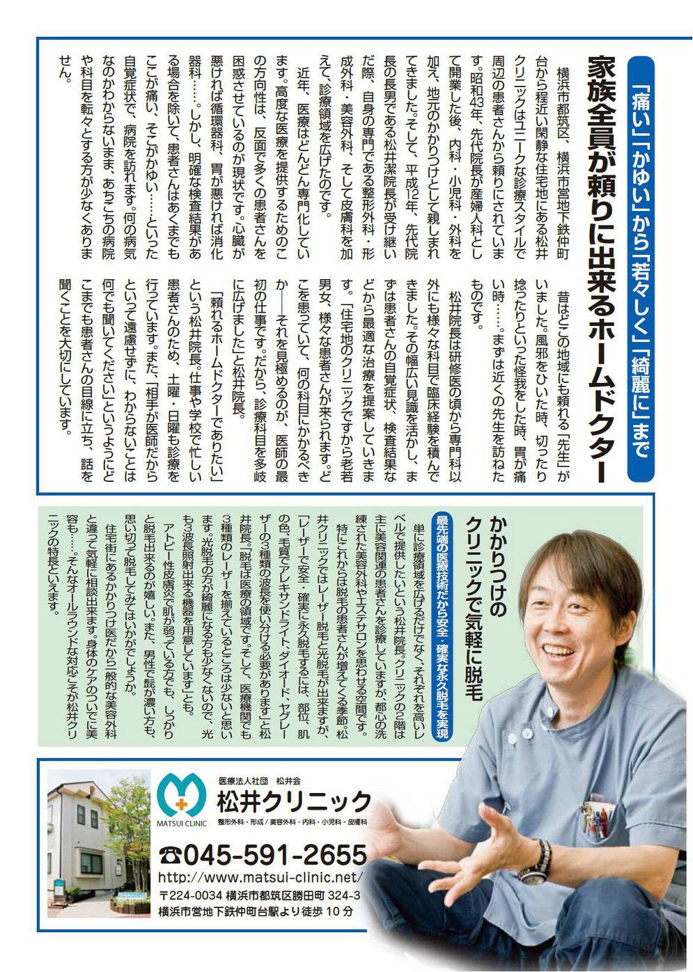 「TVホスピタル 6月号」にて紹介されました画像02