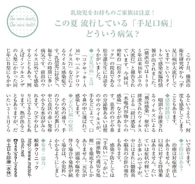 タウン情報誌「URBAN(アーバン)田園・ニュータウン版 2011年8月25日号画像02