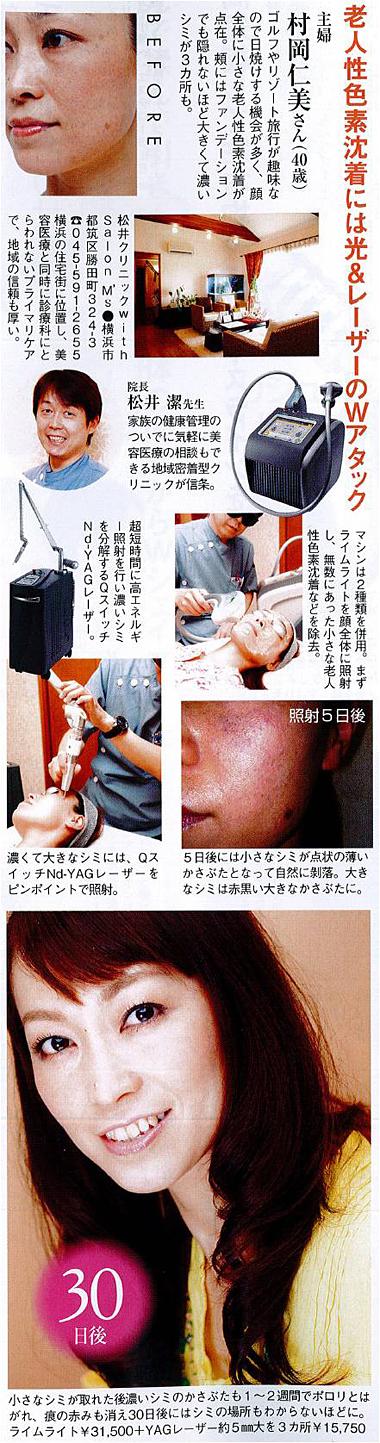 美STORY 2010/9月号画像02