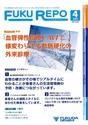 フクダ電子機関誌 FUKU REPO vol.4画像01