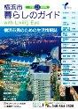 横浜市暮らしのガイド 平成23年度版画像01