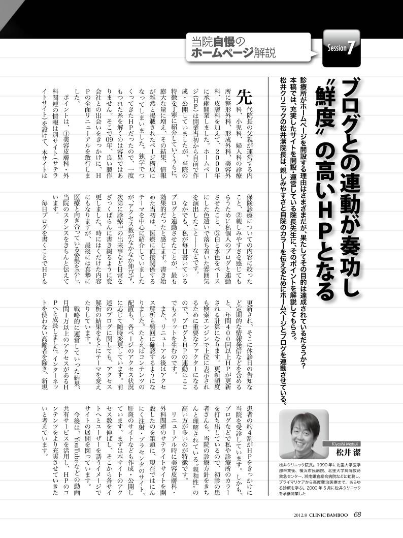 ロート製薬~DRXインタビュー~