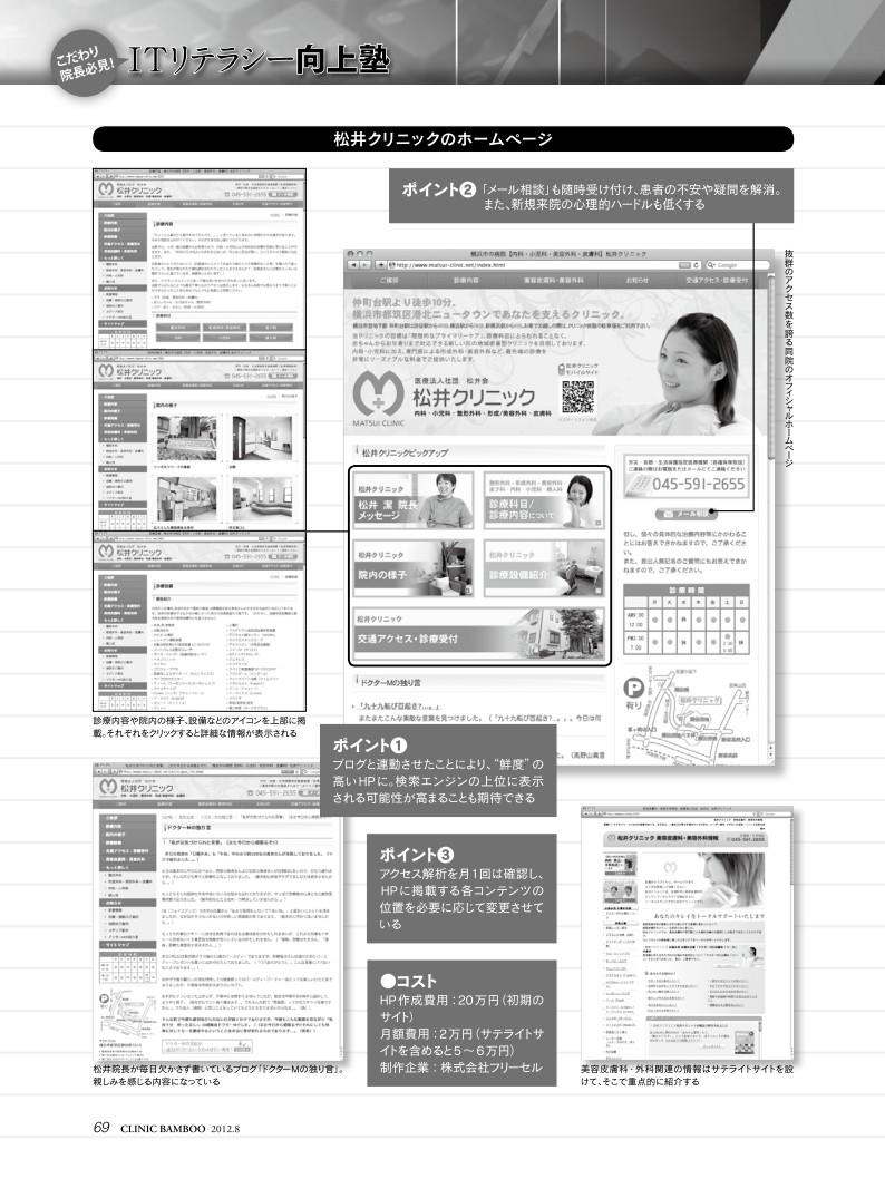 クリニックBAMBOO(ばんぶう)|当院自慢のホームページ解説画像02