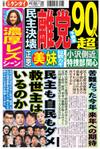 日刊ゲンダイ 2011/12/28号画像01