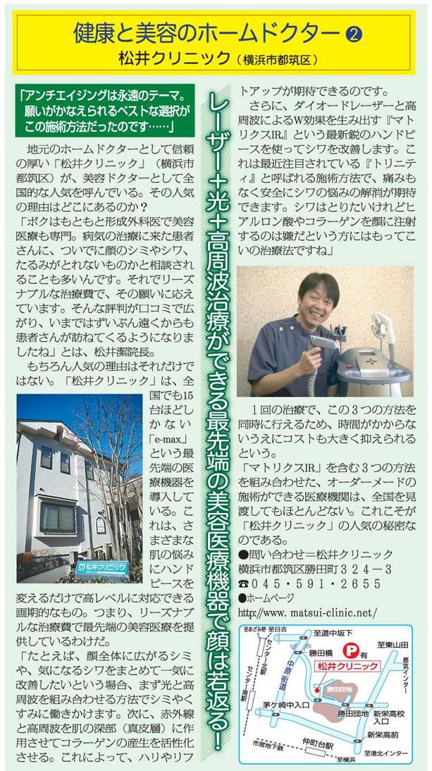日刊ゲンダイ 2009/1/29号画像02