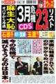 日刊ゲンダイ 2009/3/25号