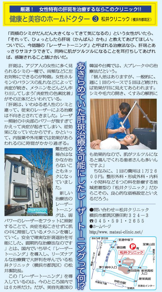 日刊ゲンダイ 2009/2/25号画像02