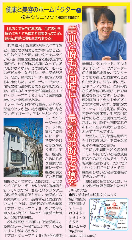 日刊ゲンダイ 2009/3/25号画像02