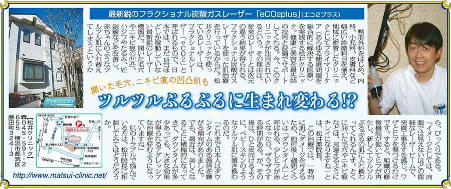 日刊ゲンダイ 2009/12/24号画像02