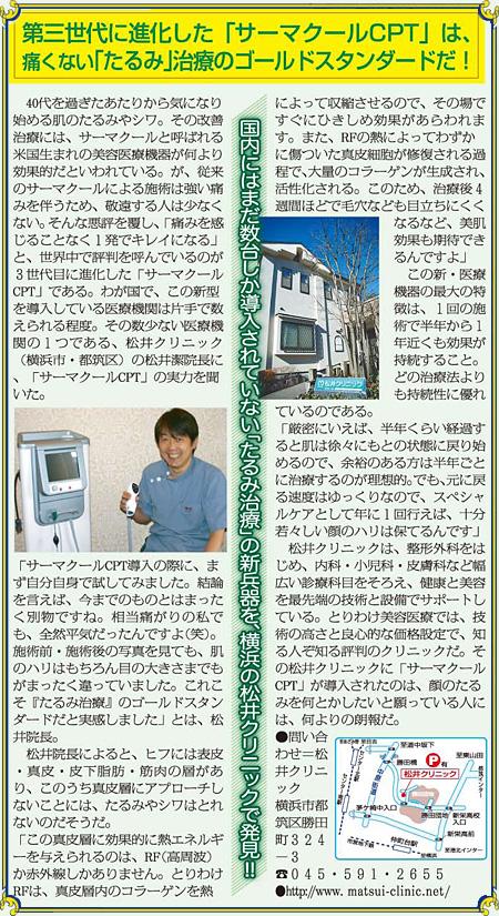 日刊ゲンダイ 2010/1/28号画像02