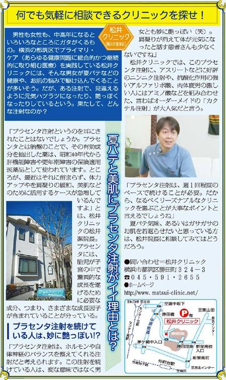日刊ゲンダイ 2010/08/18号画像02