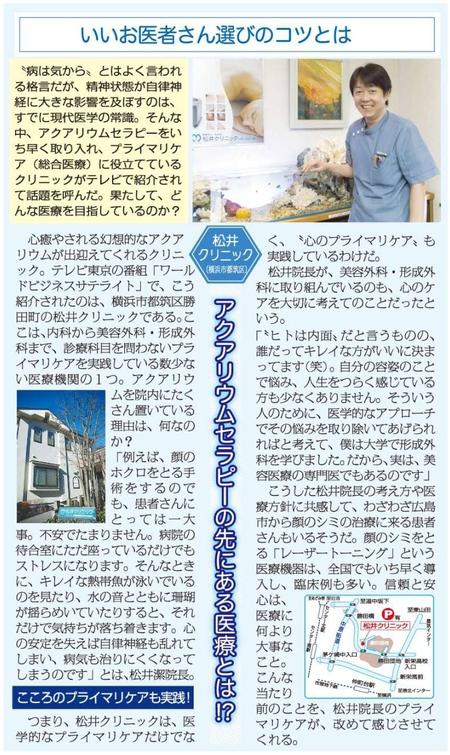 日刊ゲンダイ 2011/12/28号画像02