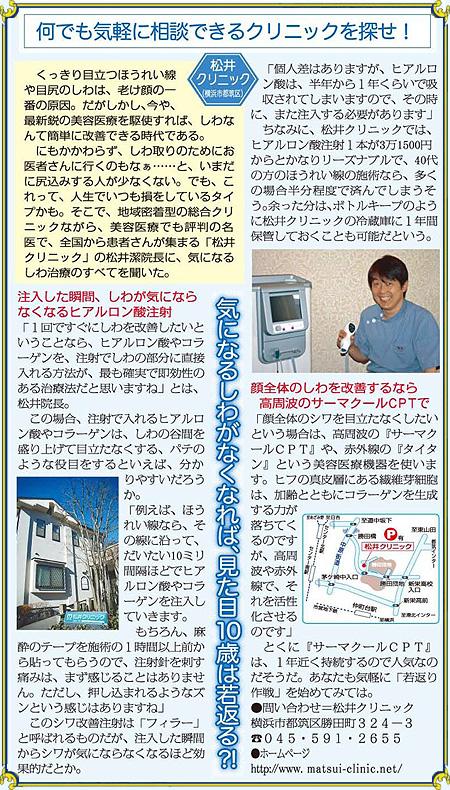 日刊ゲンダイ 2010/10/28号画像02
