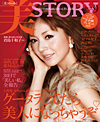 美STORY 2010/9月号画像01