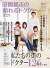 日刊ゲンダイ 2010/07/28号