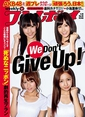 「weekly プレイボーイ 2011年4月18日号」にて紹介されました画像01