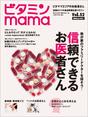 ビタミンママ 52号画像01