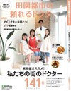 ジャミックジャーナル 2009/10月号