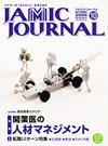 日刊ゲンダイ 2009/11/26号