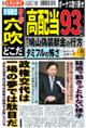 日刊ゲンダイ 2009/11/26号画像01