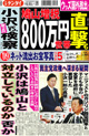 日刊ゲンダイ 2009/12/24号画像01