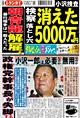 日刊ゲンダイ 2010/1/28号画像01