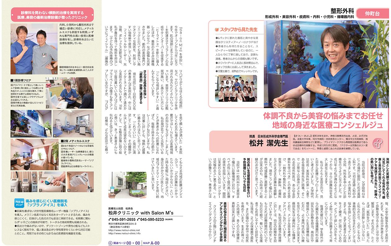 7月26日発行 ご近所ドクターBOOKに掲載されました画像01